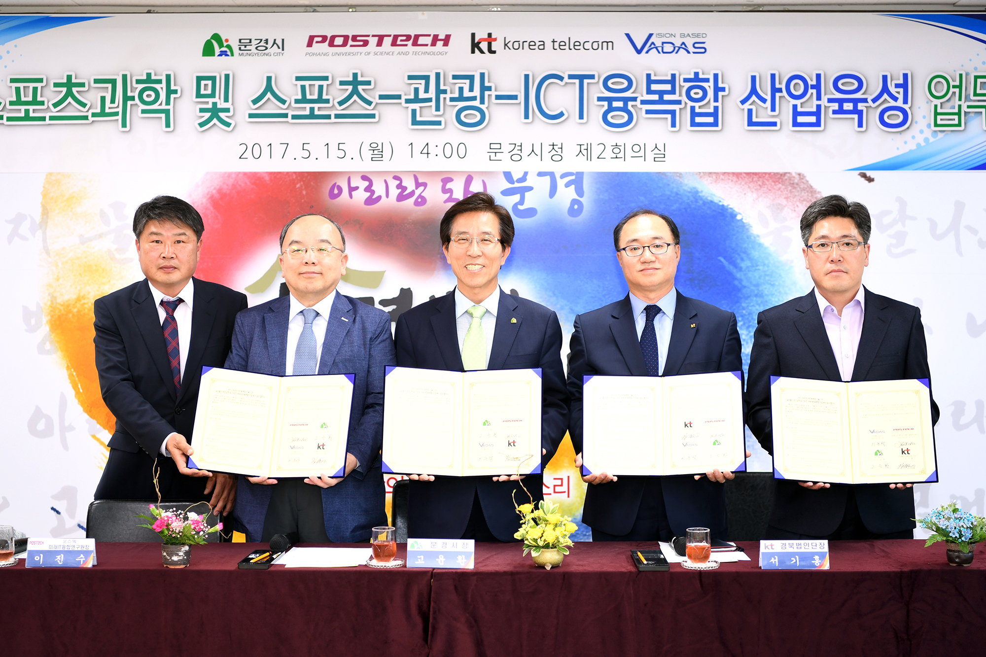 Global Sports Science Fostering Agreement between Mungyeong City, POSTECH, KT, and Vadas